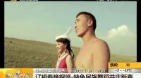 辽视春晚探班 特色民族舞蹈共庆新春 20120118 第一时间