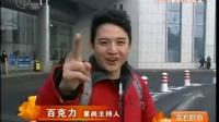 中国年味除夕登场 明星年年来贺岁