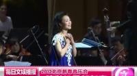 2012北京新春音乐会 精彩纷呈贺新春