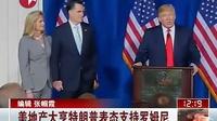 罗姆尼:中国持续骗夺美国工作 要惩罚中国贸易