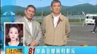 81岁高仓健回归影坛 回顾人生意味