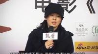 电影《亲爱》上海首办发布会 余男谈《敢死队2》感慨万分 120216