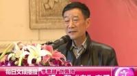 李雪健 现场庆祝58岁生日