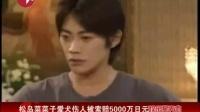 松岛菜菜子爱犬伤人被索赔5000万日元