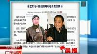张艺谋冯小刚提案呼吁电影票价降价