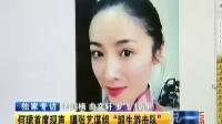 """何珺首度现声 曝张艺谋组""""超生游击队"""""""