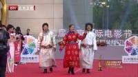 《落日吉玛》剧组 闭幕红毯秀