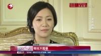 """娱乐星天地20160629""""裁女""""徐静蕾 义卖手工包 高清"""