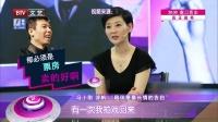 每日文娱播报20160629冯小刚徐帆夫妻携手17年 高清