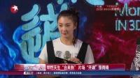 """娱乐星天地20160701郑恺天生""""自来熟"""" 片场""""开涮""""张雨绮 高清"""