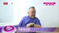 """每日文娱播报20160701王刚陈宝国""""玩转古玩"""" 高清"""