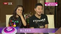"""每日文娱播报20160702胡可甘做家庭的""""幕后英雄"""" 高清"""