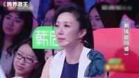 胡杏儿指《跨界歌王》选歌有限制 吴雨霏否认造人成功 160705