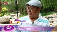 """每日文娱播报20160706""""猪八戒""""马德华地道北京人 高清"""