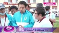 每日文娱播报20160708陈赫助阵韩红义诊活动 高清