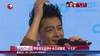 """娱乐星天地20160711青春留在旋律中 林志颖重唱""""十七岁"""" 高清"""