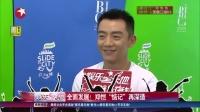 """娱乐星天地20160714全面发展!郑恺""""惦记""""再深造 高清"""