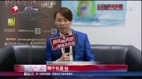 """娱乐星天地20160714专访陶喆:创作就爱""""极限挑战"""" 高清"""