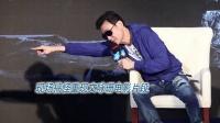 梁家辉发布会全程耍宝嗨翻全场 装死模仿文咏珊飙歌周笔畅 160714