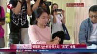 """娱乐星天地20160715婆媳剧内外反转 倪大红""""骂哭""""金星 高清"""