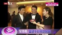 每日文娱播报20160715吴奇隆获邀见证霍建华 林心如幸福时刻 高清