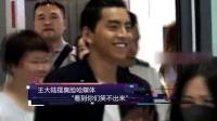 王大陆摆臭脸呛媒体 看到你们笑不出来 160718