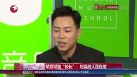 """娱乐星天地20160718胡彦斌做""""校长"""":坦荡的人没包袱 高清"""