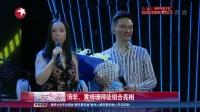 娱乐星天地20160718汤非、黄绮珊师徒组合亮相 高清