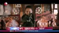 """娱乐星天地20160719帅气!张静初打得出一个""""女汉子"""" 高清"""