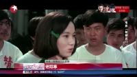 """娱乐星天地20160719成功邀巩俐!""""谋女郎""""到""""龙女郎""""概率几何? 高清"""