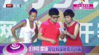每日文娱播报20160721王铮亮瞿颖是网球达人? 高清