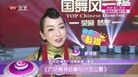 每日文娱播报20160721王蓉萨顶顶甘当绿叶 高清