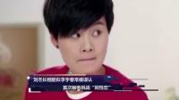 """刘杰长相酷似李宇春常被误认 首次触电挑战""""同性恋"""" 160722"""