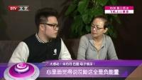 每日文娱播报20160725巴图唱哭宋丹丹 高清