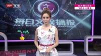 每日文娱播报20160725游本昌演唱电视剧《济公》主题曲 高清