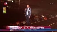 """娱乐星天地20160726娓娓""""唱""""来!黎明演唱会台风依旧 高清"""