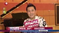"""娱乐星天地20160726蔡国庆聊""""接地气"""":就是老百姓爱听! 高清"""
