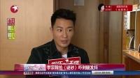 娱乐星天地20160727李宗翰拍《谜砂》吓到腿发抖 高清