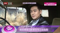每日文娱播报20160727林志颖为何情绪失控? 高清