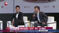 """娱乐星天地20160728突破还是冒险?范冰冰""""押宝""""冯小刚新片 高清"""