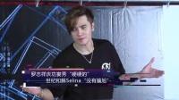 """罗志祥庆功宴秀""""硬硬的"""" 世纪和解Selina""""没有尴尬"""" 160801"""