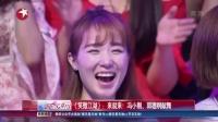 娱乐星天地20160801《笑傲江湖》:来就来!冯小刚、郭德纲献舞 高清