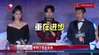 """娱乐星天地20160804吃土又挨打 鹿晗、马思纯情迷""""盗墓""""戏 高清"""