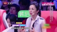 每日文娱播报20160807王祖蓝不按常理出牌录节目 高清