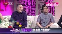 """每日文娱播报20160807《我爱我家》听姜昆""""说相声"""" 高清"""