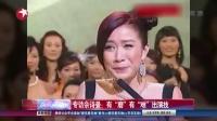 """娱乐星天地20160808专访佘诗曼:有""""磨""""有""""难""""出演技 高清"""
