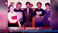娱乐星天地20160808张光北:都用替身演什么戏?! 高清