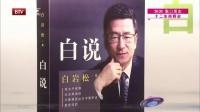 """每日文娱播报20160809白岩松变身""""段子手"""" 高清"""