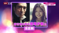 每日文娱播报20160810张艺谋父女电影同档竞争 高清