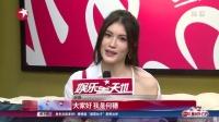 """娱乐星天地20160812习惯被选择 何穗如何修成了""""何仙姑"""" 高清"""